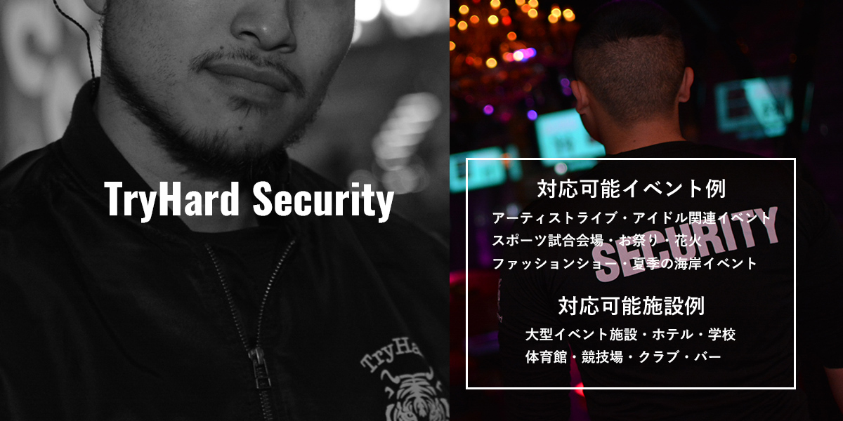 We will do various security 私たちは様々な警備を行います